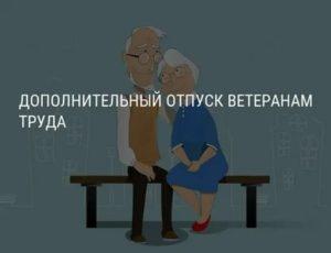 Отпуск ветеран труда москва