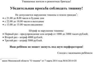 Шумовой Режим В Многоквартирном Доме Челябинск