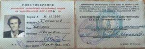 Какая сумма положена по сертификату участника ликвидации чернобыльской аварии