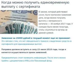 Можно ли каждый год снимать деньги по 25 тыс с мат капитала
