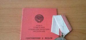 Льготы ветерану труда и чернобыльцу в свердловской области