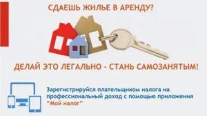 Налог на самозанятых граждан 2020 сдача в аренду жилья
