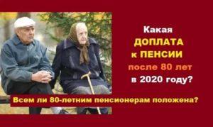 Человек прожил 100 лет какие льготы ему положены