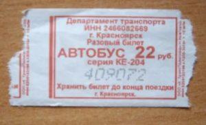 Сколько Стоит Проездной Билет На Автобус В Красноярске По Городу