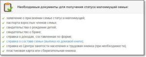 Какие документы нужны для оформления статуса малоимущей семьи в москве