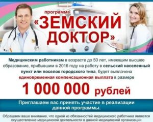 Медсестра По Программе Земский Доктор Вакансии