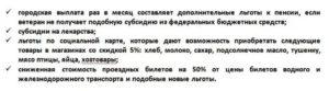 Какие льготы положены ветеранам труда регионального значения краснодарский край на 2о18 год