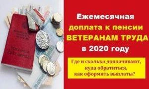 Льготы ветеранам труда в чувашии в 2020 году работающим пенсионерам