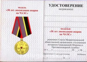 Размер выплат ликвидаторам чаэс1988г в москве в 2020