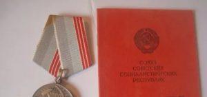 Присвоение Звания Ветеран Труда В 2020 Году В Рязанской Области