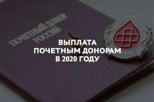 Льготы Почетному Донору В 2020 Году