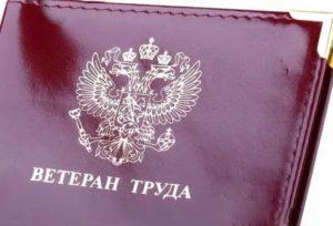 Присвоение Звания Ветеран Труда В 2020 Году Алтайский Край