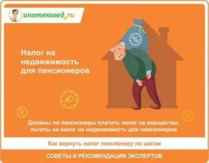 Налог на доход при продаже квартиры льготы для пенсионеров