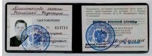 Льготы по жкх ветеранам военной службы в москве нужно пенсионное удостоверерие