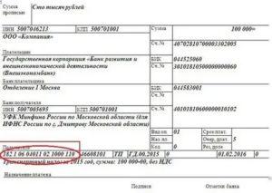 Штраф В Пфр Образец Платежки 2020 За Сзвм По Нижнему Новгороду