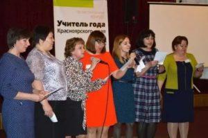 Программа Молодой Специалист Красноярский Край 2020 Учитель