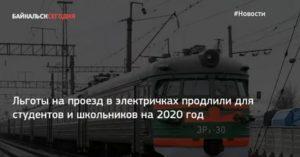 Льготы Школьникам На Электричку В Москве В 2020 Году
