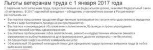 Льготы и пособия ветеранам труда в костромской обл