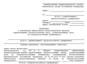 Список Документов Для Ухода За Пенсионером 80 Лет В Пфр