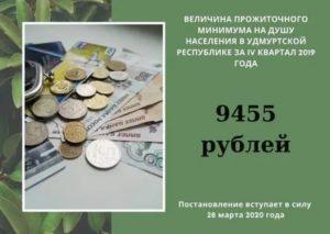 Прожиточный Минимум Для Субсидий В 2020 Удмуртская Республика