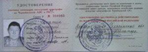 Какие льготы положены по чернобыльскому удостоверению в москве
