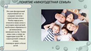 Понятие многодетная семья в законодательстве рф