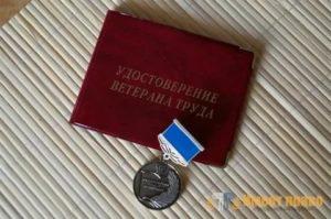 Льготы ветеранам труда ростовской области 2020