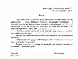 Образец рапорта на продление контракта