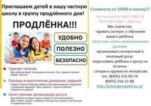 Стоимость Продленки В Москве 2020