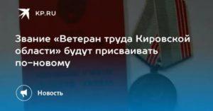 Кировская область льготы федеральным ветеранам труда