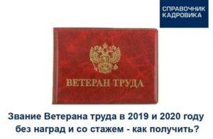 Стаж Для Ветерана Труда В Рязанской Области