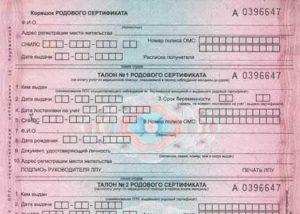 Положение о родовом сертификате