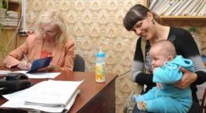 Программа для матерей одиночек в 2020 году
