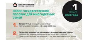 Льготы Многодетным В Набережных Челнах На2020 Год