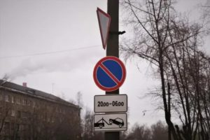 Штраф За Стоянку Под Знаком Стоянка Запрещена В 2020