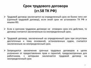 Предельный срок срочного трудового договора