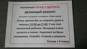 Можно ли делать ремонт в субботу в москве 2020 по законодательству