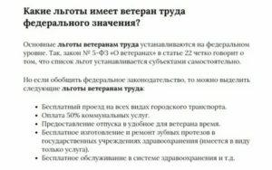 Льготы ветеранам труда мвд в башкирии