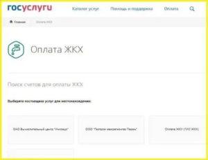 Проверка задолженности по жкх на портале pgu mos ru