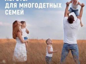 Льготы для многодетных отцов