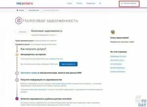 Сайт на котором можно проверить задолженность за квартиру
