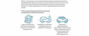 Льготы Транспортный Налог В Ульяновской Области На 2020 Год Для Пенсионеров