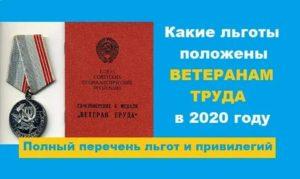 Монетизация каких льгот положена ветерану труда в москве в 2020 году