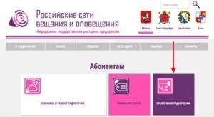 Москва отключение антенны через госуслуги