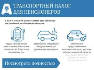 Льготы Пенсионерам На Автотранспортный Налог