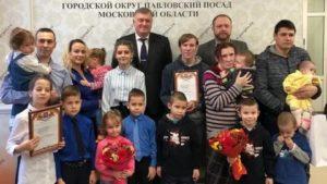 Субсидии многодетным семьям в 2020 году в москве форум