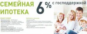 Может ли многодетная семья снизить ставку по ипотеке до 6 %