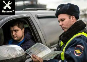 Проверка документов сотрудниками дпс вне стационарного поста 2020