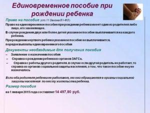 Список Документов Для Единовременного Пособия При Рождении Ребенка