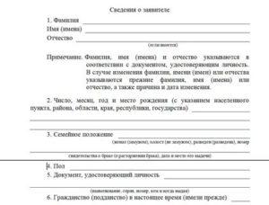 Образец заявления на программу переселения в россию из казахстана
